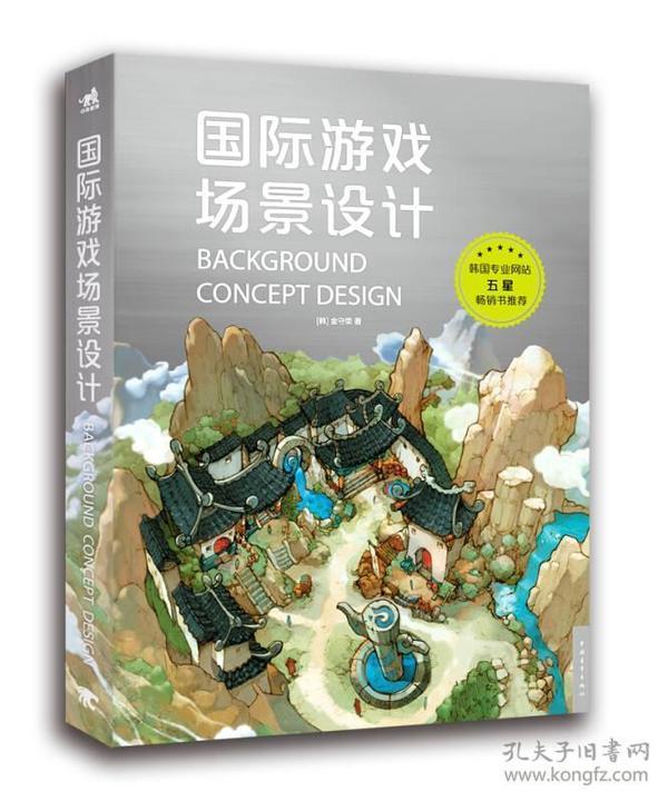 国际游戏场景设计