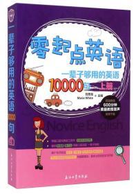 零起点英语 一辈子够用的英语10000句 上册(囊括海量话题,40多个分类共计近1000个话题,从生活娱乐到工作旅游一辈子的英语口语需求看这套书就够了!)