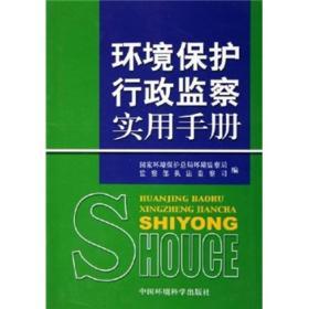 环境保护行政监察实用手册
