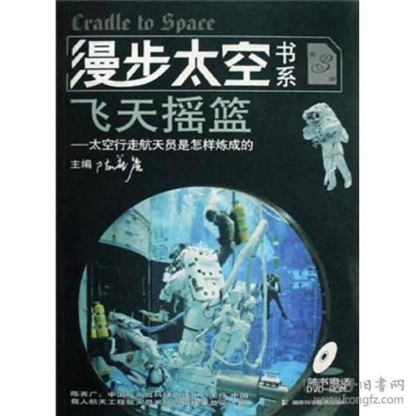 飞天摇篮--太空行走航天员是怎样炼成的(附光盘)-漫步太空书系