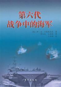 第六代战争中的海军