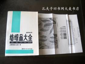 《纺织品大全 丝织物分册》纺织工业出版社