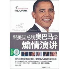 和名人学演讲 跟美国总统奥巴马学煽情演讲