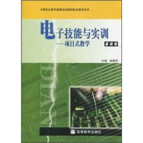 二手正版电子技能与实训--项目式教学 陈雅萍 高等教育出版社9787040218732