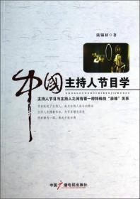 中国主持人节目学