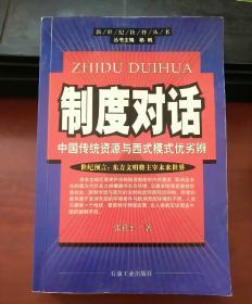 制度对话:中国传统资源与西式模式优劣辨