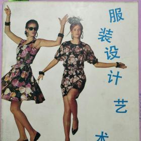 服装设计艺术(90年代)