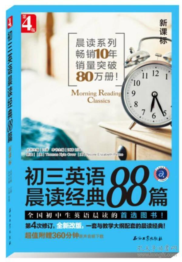 初三英语晨读经典88篇-第4版