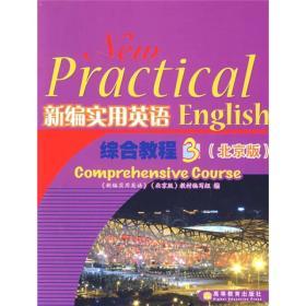 新编实用英语综合教程3(北京版)