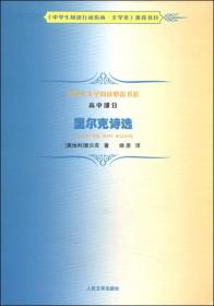中学生文学阅读必备书系(高中部分):里尔克诗选