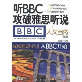 江涛英语·听BBC攻破雅思听说:人文自然分册
