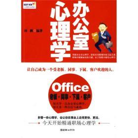 办公室心理学