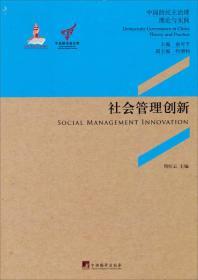 中央编译局文库·中国的民主治理·理论与实践:社会管理创新,全新书