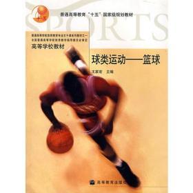 球类运动——篮球