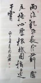 周慧君*四尺书法精品*2025(买家自鉴)