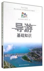 湖北省导游人员资格考试系列教材:导游基础知识