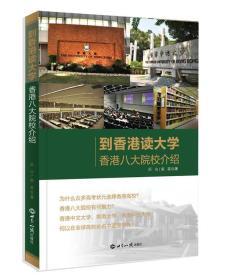 到香港读大学:香港八大院校介绍
