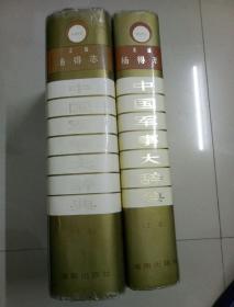 中国军事大辞典   精装上下册全