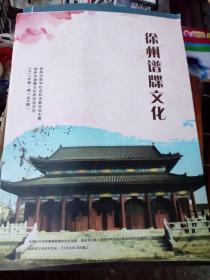 徐州谱牒文化(总第三期,第四期,2本合售)