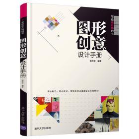 图形创意设计手册(写给设计师的书)