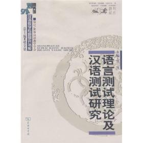 语言测试理论及汉语测试研究