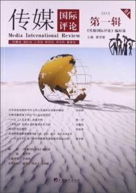 2013传媒国际评论(第1辑)