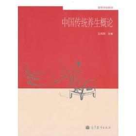 中国传统养生概论