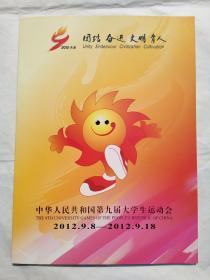 中华人民共和国第九届大学生运动会 纪念版票