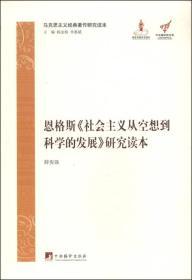 恩格斯《社会主义从空想到科学的发展》研究读本