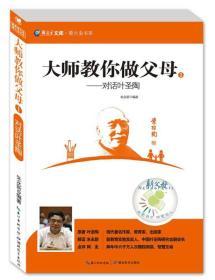 新教育文库·萤火虫书系:大师教你做父母1:对话叶圣陶