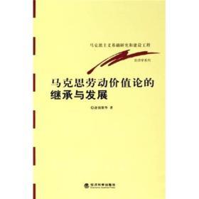 9787505849310-ha-马克思劳动价值论的继承与发展