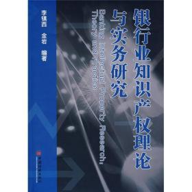 银行业知识产权理论与实务研究