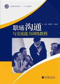 """全国高职高专教育""""十一五""""规划教材:职场沟通与交流能力训练教程"""