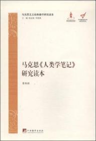 9787511717917-hs-马克思《人类学笔记》研究读本(精装)(马克思主义经典著作研究读本)