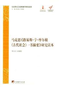 马克思主义经典著作研究读本:马克思《路易斯·亨·摩尔根<古代社会>一书摘要》研究读本