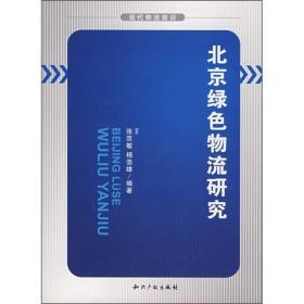 北京绿色物流研究