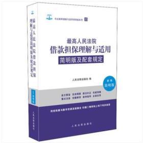新版 最高人民法院借款担保理解与适用简明版及配套规定(简明版) 人民法院出版社 编
