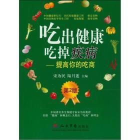 吃出健康吃掉疾病:提高你的吃商(第2版)