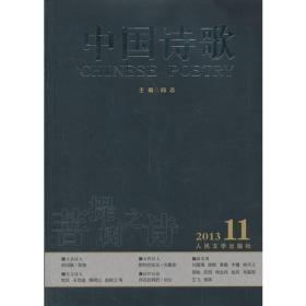中国诗歌:菩提树之诗