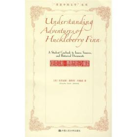 《哈克贝利·费恩历险记》解读