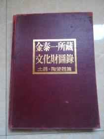 金泰一所藏文化财图录  土器.陶瓷器篇