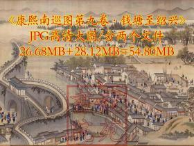 JPG高清大图《康熙南巡图第九/9卷杭州至绍兴》清·王翚54.80MB
