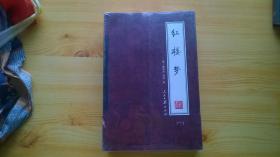 绣像本 红楼梦(全四册)【36】