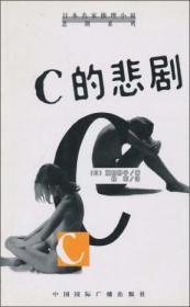 日本名家推理小说悲剧系列:C的悲剧 日 夏树静子 杨军 翻译 中国国际广播出版社 9787507818673