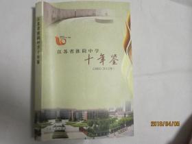 江苏省淮阴中学十年鉴(2002—2012)