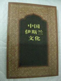 中国伊斯兰文化