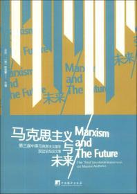马克思主义与未来:第三届中英马克思主义美学双边论坛论文集