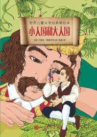 世界儿童文学经典美绘本:小人国和大人国