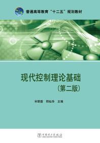 """现代控制理论基础(第二版)/普通高等教育""""十二五""""规划教材"""