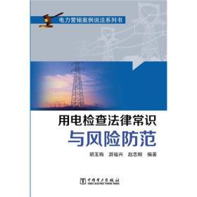 电力营销案例说法系列书  用电检查法律常识与风险防范